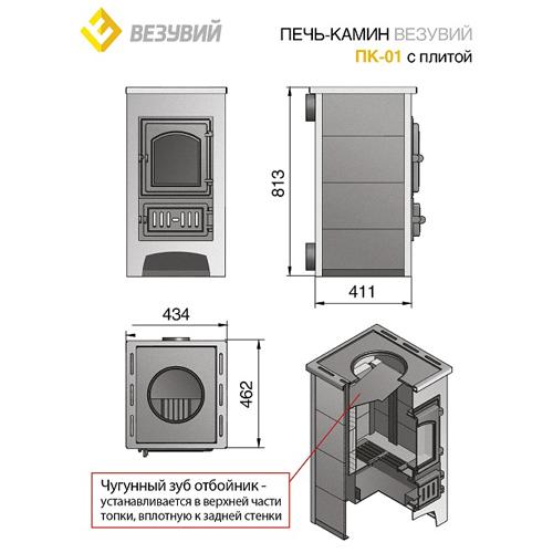 Отопительная печь Везувий ПК-01 (270) с плитой (бежевый) - фотография 2
